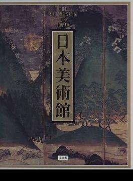 日本美術館