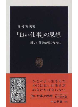 「良い仕事」の思想 新しい仕事倫理のために(中公新書)