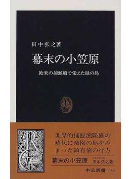 幕末の小笠原 欧米の捕鯨船で栄えた緑の島(中公新書)