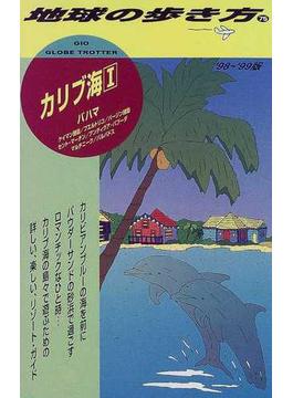 地球の歩き方 '98〜'99版 75 カリブ海 1 バハマ