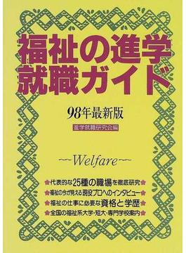 福祉の進学・就職ガイド 福祉のすべてを分かり易く解説 98年最新版