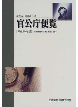 官公庁便覧 所在地・電話番号付 平成10年版