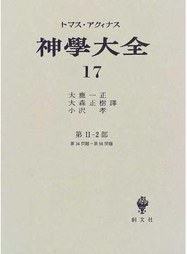神学大全 第17冊 第2−2部 第34問題−第56問題