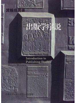 出版学序説