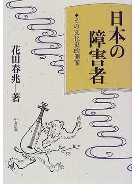 日本の障害者 その文化史的側面