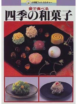 四季の和菓子 愛で食べる