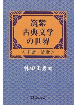 筑紫古典文学の世界 中世・近世