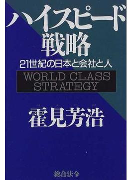 ハイスピード戦略 21世紀の日本と会社と人