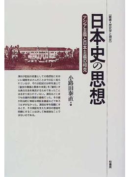 日本史の思想 アジア主義と日本主義の相克