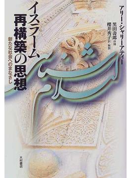 イスラーム再構築の思想 新たな社会へのまなざし