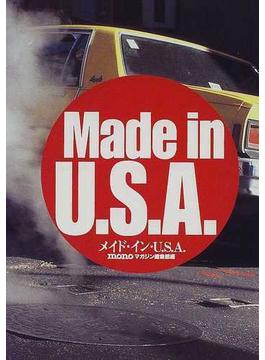 メイド・イン・U.S.A.