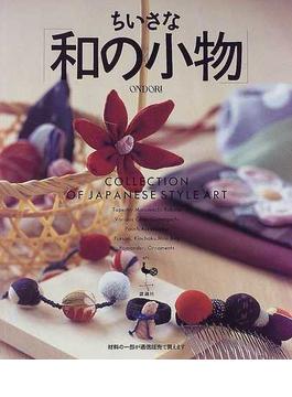 ちいさな和の小物 Collection of Japanese style art