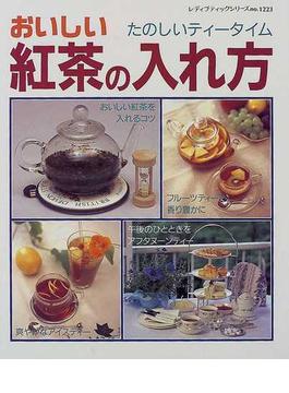 おいしい紅茶の入れ方 たのしいティータイムに