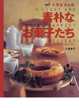 トラピストの素朴なお菓子たち 〈Mrs.MOA〉のレシピノート