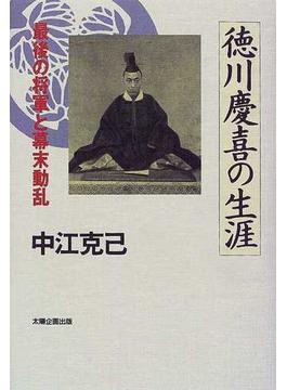 徳川慶喜の生涯 最後の将軍と幕末動乱