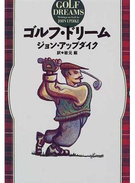 ゴルフ・ドリーム