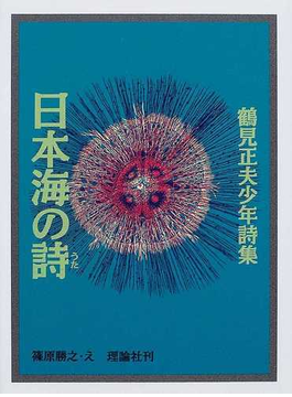 日本海の詩 鶴見正夫少年詩集 新装版