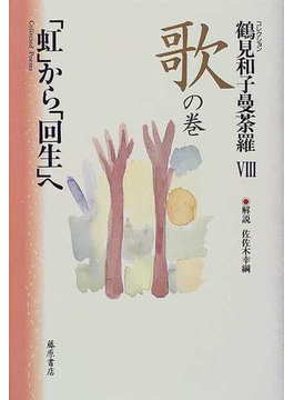 鶴見和子曼荼羅 コレクション 8 歌の巻