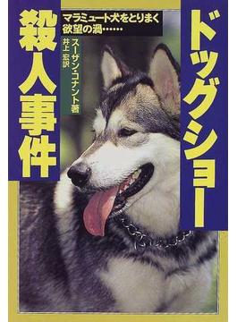 ドッグショー殺人事件 マラミュート犬をとりまく欲望の渦……
