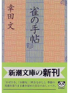 雀の手帖(新潮文庫)