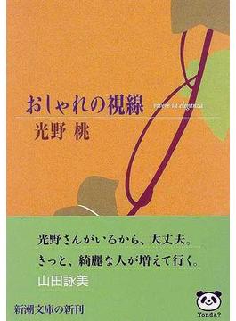 おしゃれの視線(新潮文庫)