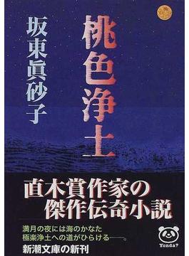 桃色浄土(新潮文庫)