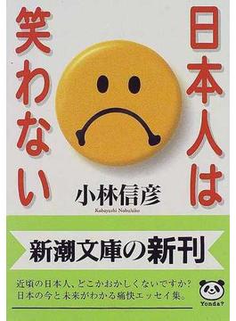 日本人は笑わない(新潮文庫)
