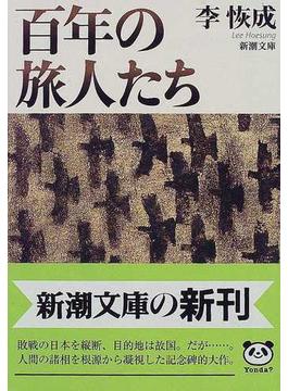 百年の旅人たち(新潮文庫)