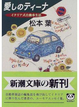愛しのティーナ イタリア式自動車生活(新潮文庫)