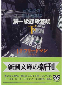 第一級謀殺容疑 下巻(新潮文庫)
