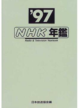 NHK年鑑 '97