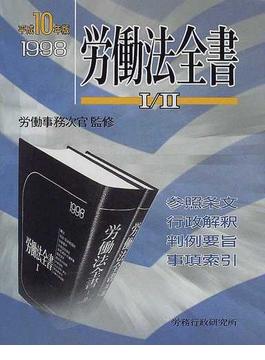 労働法全書 参照条文 行政解釈 判例要旨 事項索引 総合版 平成10年版1