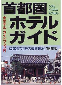首都圏ホテルガイド シティ ビジネス カプセル 1998年版