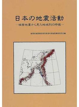 日本の地震活動 被害地震から見た地域別の特徴