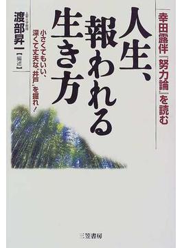 人生、報われる生き方 幸田露伴『努力論』を読む