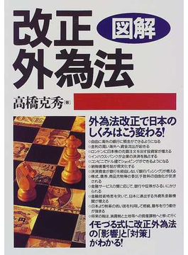 図解改正外為法 外為法改正で日本のしくみはこう変わる!