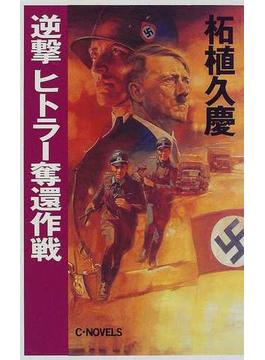 逆撃ヒトラー奪還作戦(C★NOVELS)