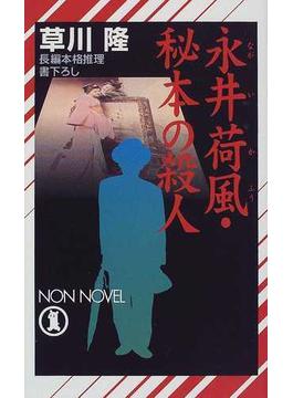 永井荷風・秘本の殺人(ノン・ノベル)