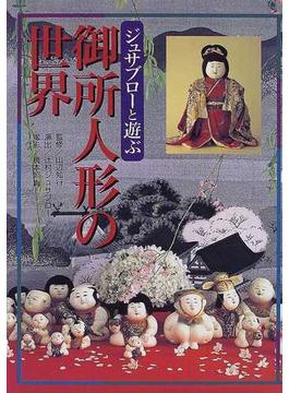 ジュサブローと遊ぶ御所人形の世界 檜正子コレクションのすべて