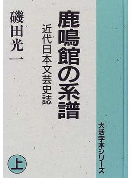 鹿鳴館の系譜 近代日本文芸史誌 上