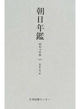 朝日年鑑 復刻版 第17巻 昭和16年版