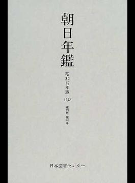 朝日年鑑 復刻版 第18巻 昭和17年版