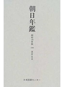 朝日年鑑 復刻版 第20巻 昭和19年版