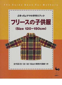 フリースの子供服 Size120〜150cm