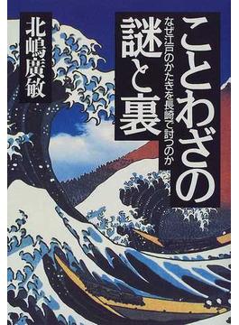 ことわざの謎と裏 なぜ江戸のかたきを長崎で討つのか