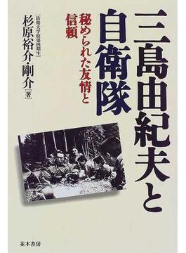 三島由紀夫と自衛隊 秘められた友情と信頼