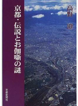 京都・伝説とお伽噺の謎