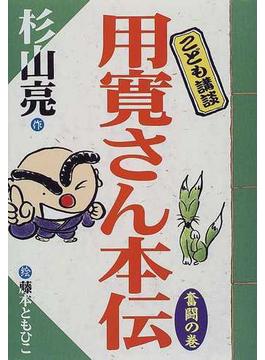 用寛さん本伝 奮闘の巻