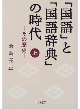 「国語」と「国語辞典」の時代 上 その歴史
