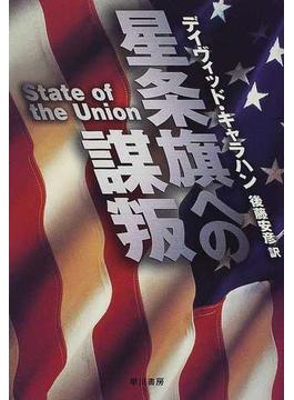 星条旗への謀叛